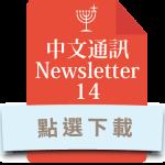 Newsletter-14