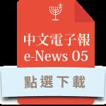 e-News-05